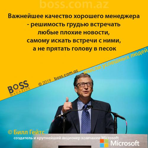 citata-1080x1080-2019-bill-gates