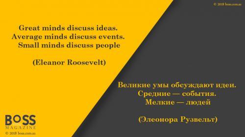 citata-Eleanor-Roosevelt