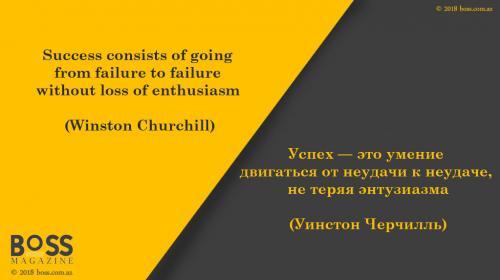citata-Winston-Churchill